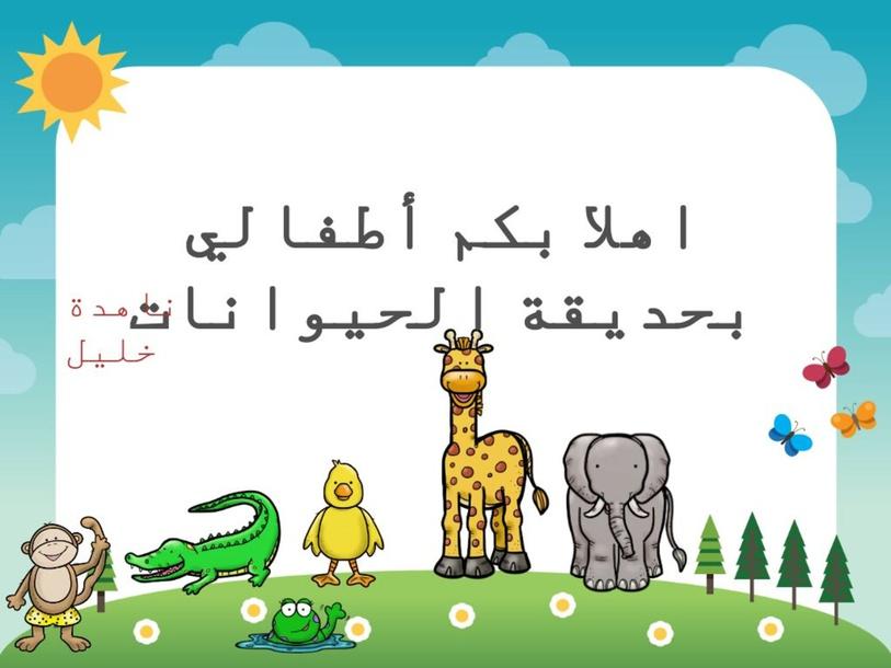 الحيوانات  by nahida khaleel