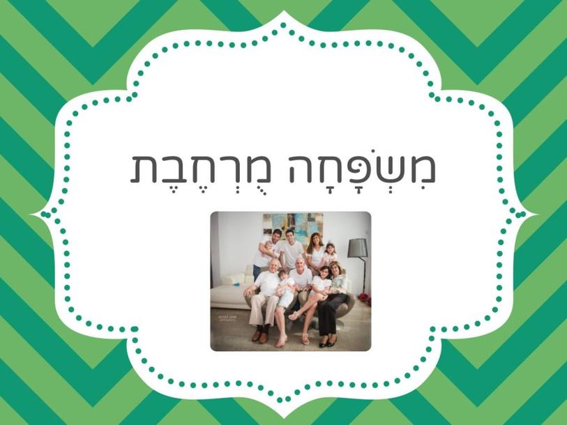 משפחה מורחבת by שחר יוסף