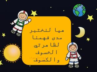 الخسوف والكسوف by أ.زهراء الصيرفي