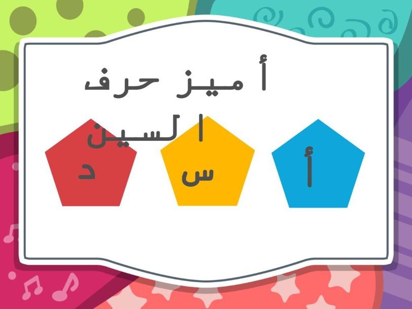 حرف السين by noran shalaby
