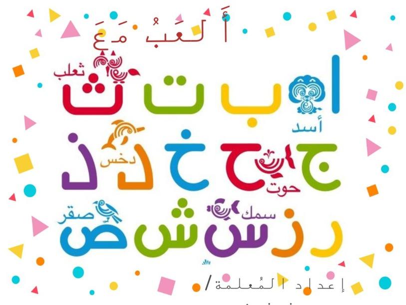 حروف وكلمات by Omareli Omareli