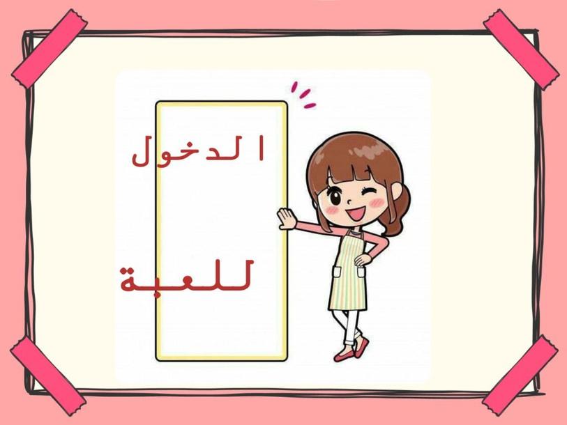 آداب اللباس by مريم الحمدان