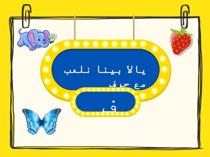 حرف الفاء by Princess Sara