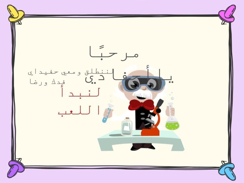 المادة وتغيراتها by فدك آل مرزوق