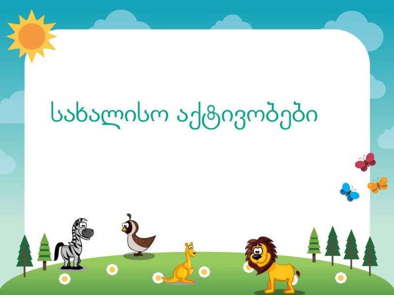 სახალისო აქტივობები by Marika Khitarishvili