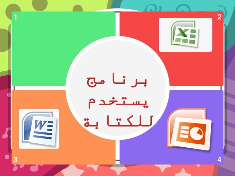 مسابقة حاسوبية by Amina Nooh