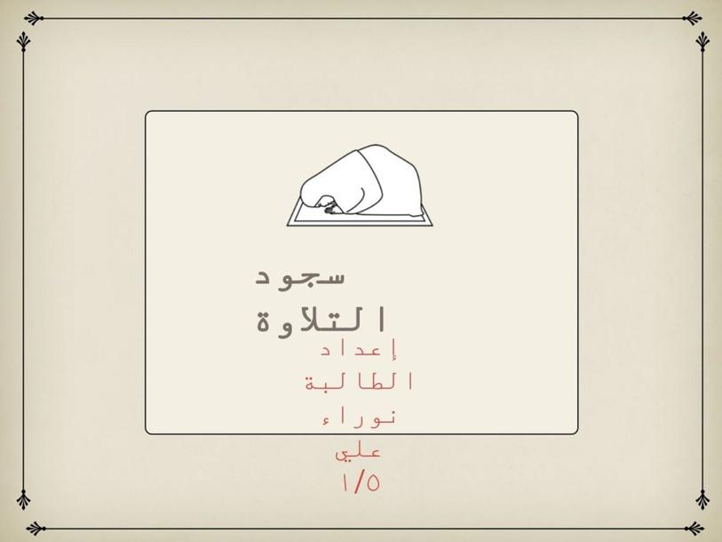 سجود التلاوة by Um nawarii
