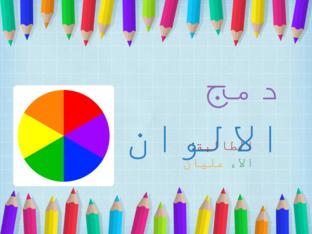 دمج الالوان by Aloaa Alyan