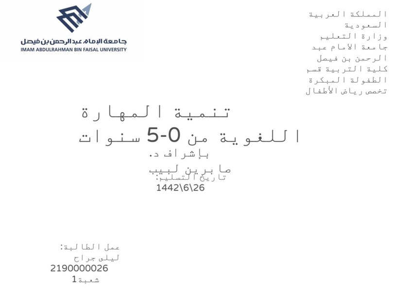 ليلى جراح by Hes Hed