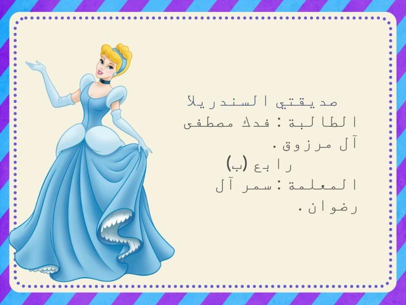 سندريلا وفدك by فدك آل مرزوق