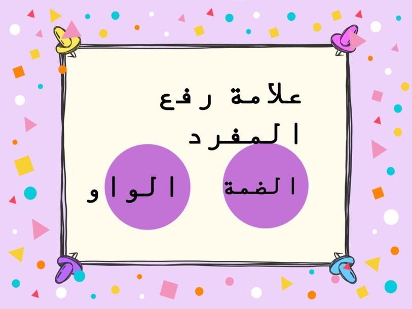 علامات الرفع by Maha 1