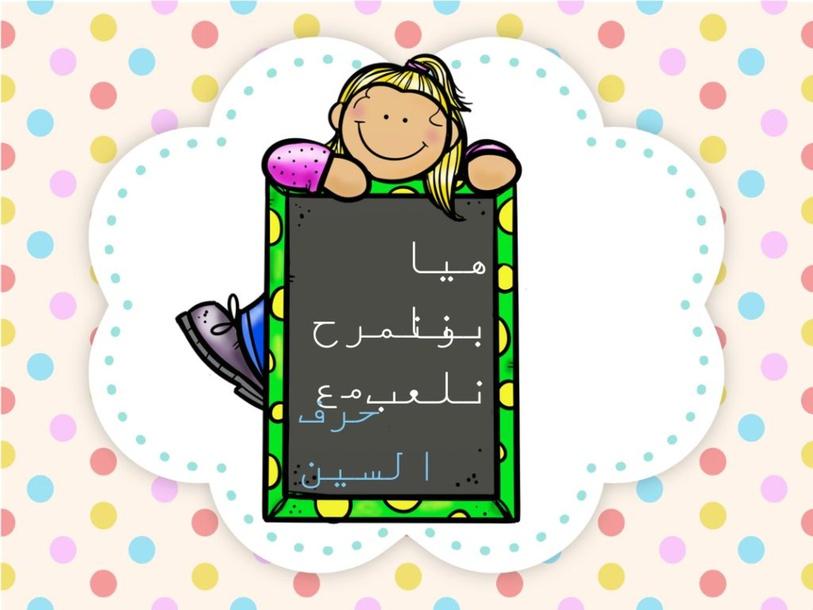 حرف السين by A Alharbi