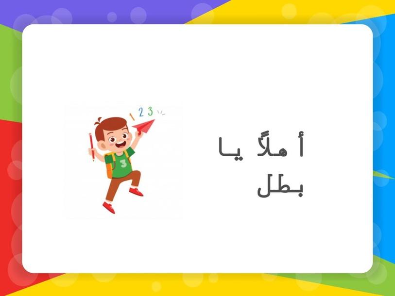 خانة الآحاد by نوره علي