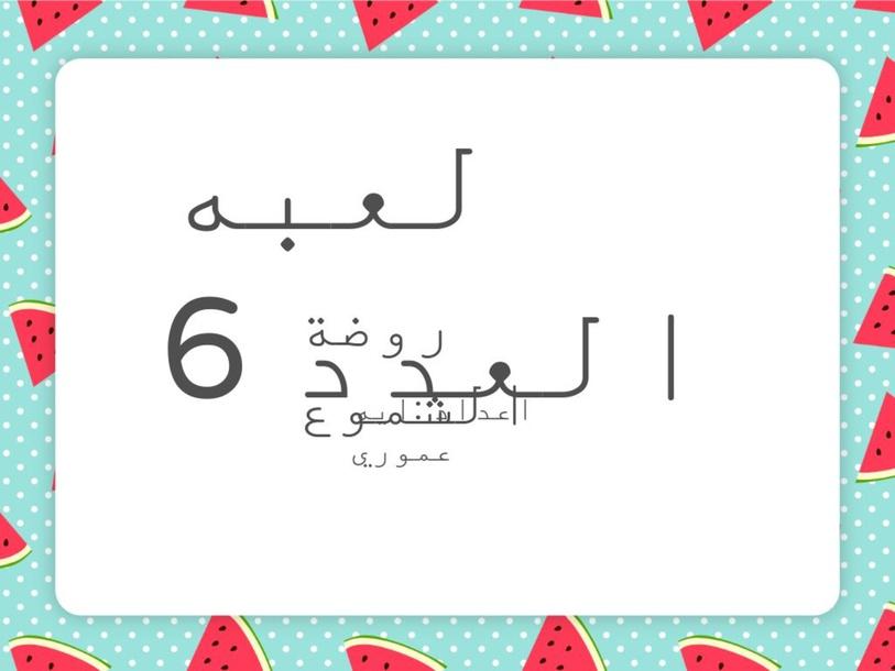 لعبه رقم 6 by AyA AMORE