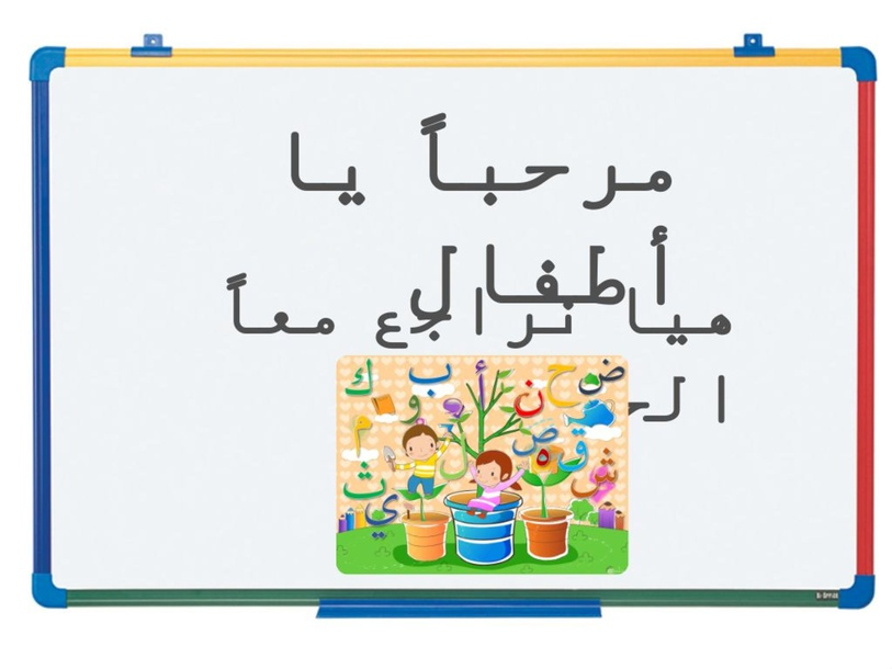 مراجعة الحروف by liliane khoury