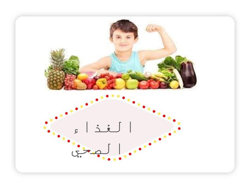 الطعام الصحي by raghad abdo