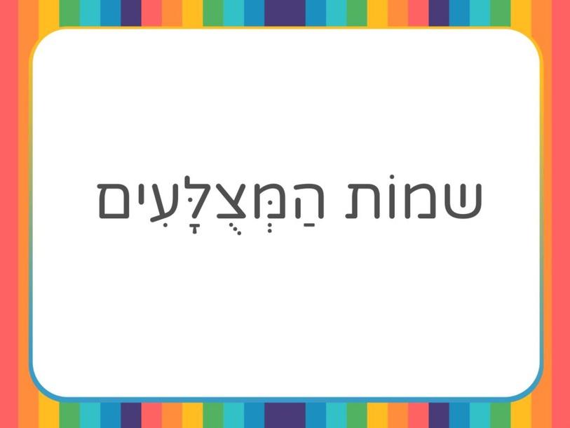 שְׁמוֹת הַמְּצֻלָּעִים by אנה שצ'רקין