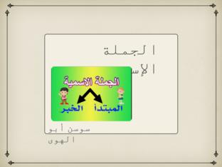 الجملة الاسمية by Sawsan El Hawa