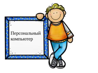 Персональный компьютер by Аюрзана Монгуш