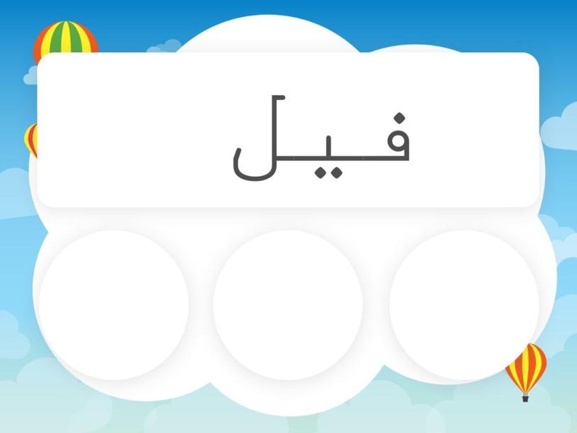 حلل الكلمات by Geihan Ahmed
