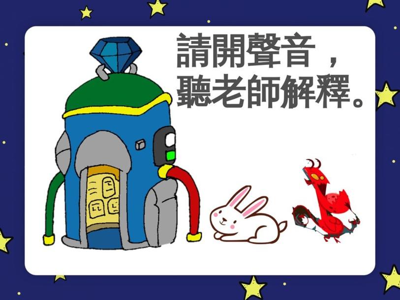 星球大冒險 有聲書 by karen fu