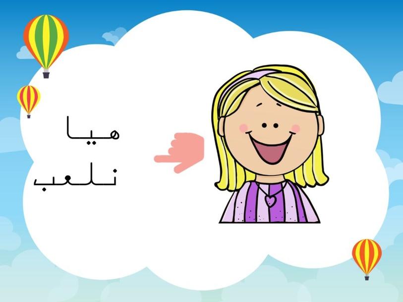 ألعاب تعليمية by Eman Farrah