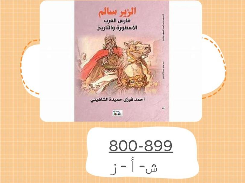 مهارات البحث by يارا العمري