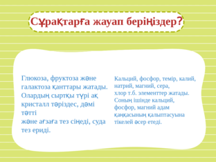 МИҒА ШАБУЫЛ by Aygul Zhanuzakova