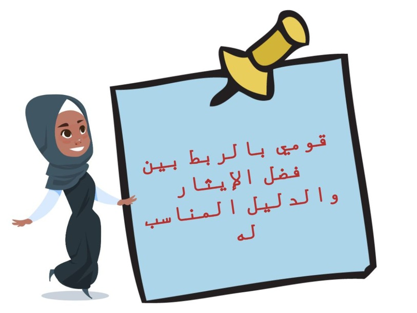 الإيثار  by Sheema Ali