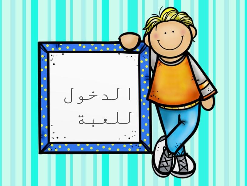 لعبة الكلمات by Noura Muneer