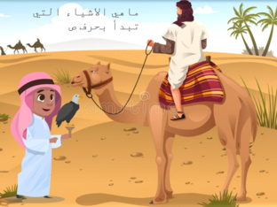 حرف الصاد by ALIA ALKAABI