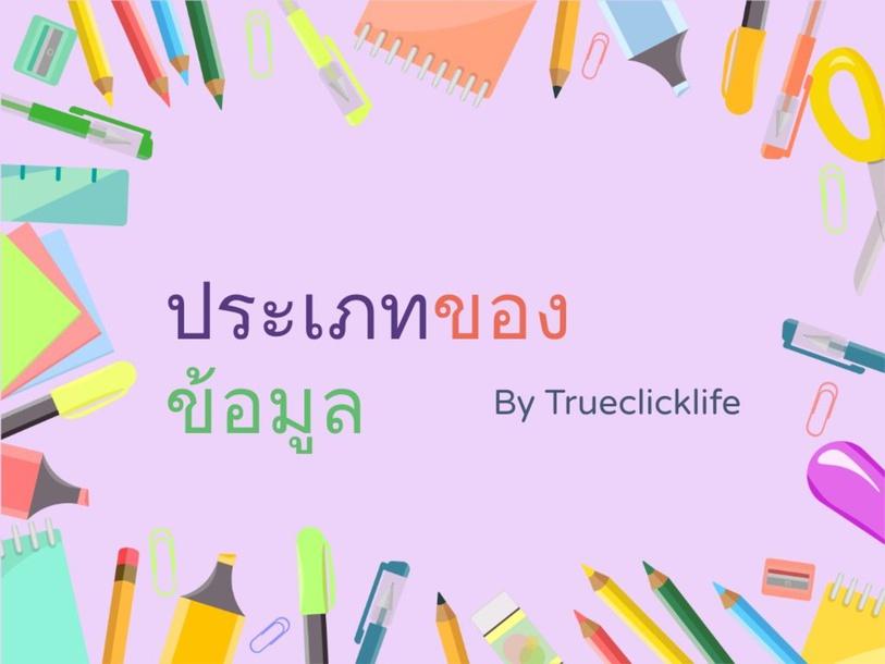 ทรูคลิกไลฟ์ ประเภทของข้อมูล by sophie lao