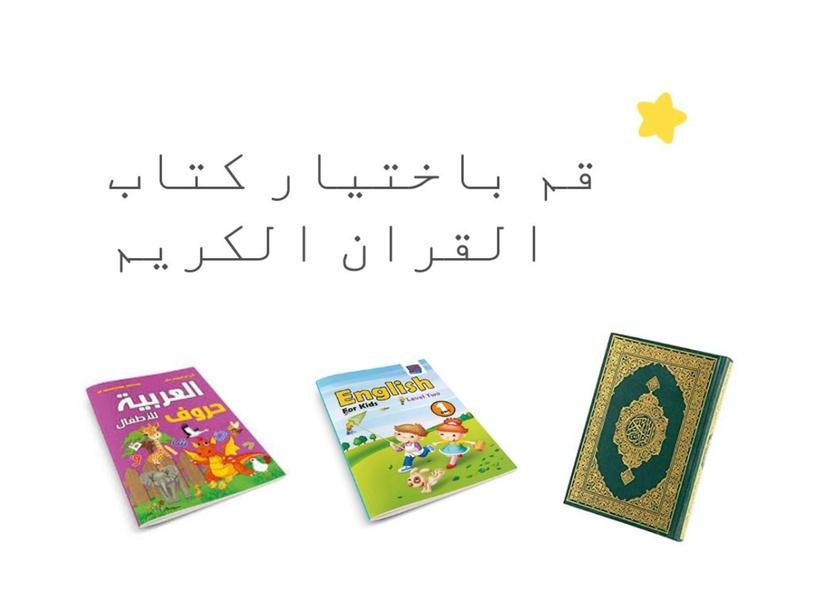 العب وتعلم by faaa atima