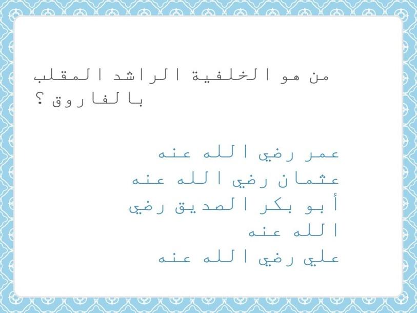 الخلفاء الراشدين by pro ject