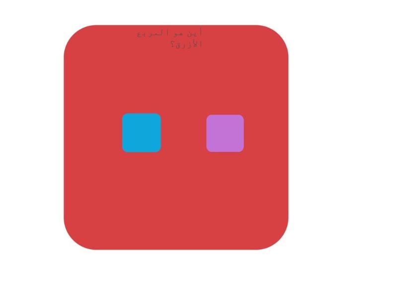 لعبة الاشكال by TinyTap creator