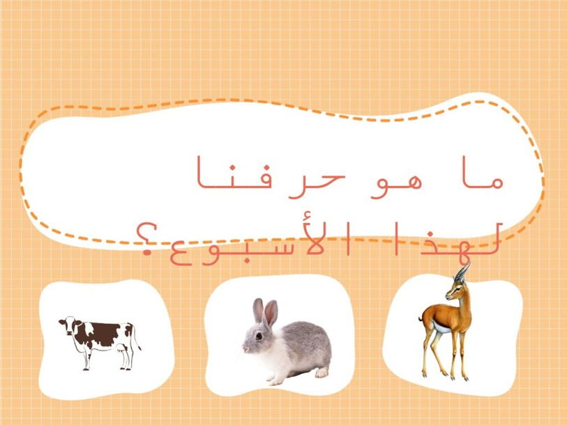 حرف غ by Lolwa Alnaimi
