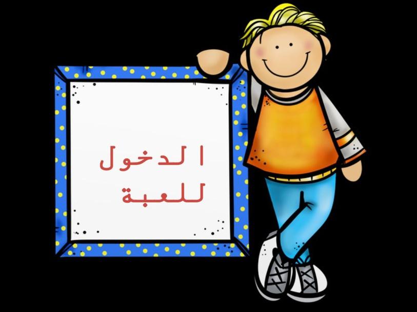 حرف الهاء by تمارا سالم