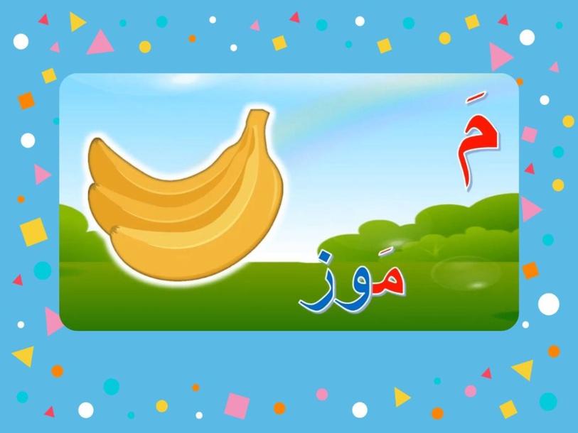 تركيب الحرف by huda fadhel