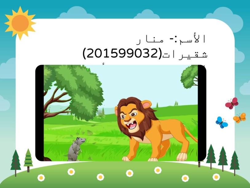 الاسد والفار by Manar Shqerat