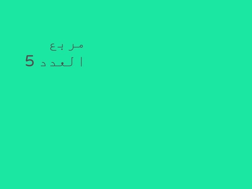 مربع العدد by بدر العامري