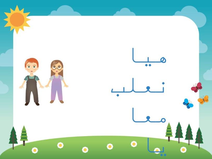 الطرح  by وليد