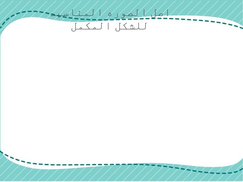 الاغلاق البصري by اشواق الصاعدي