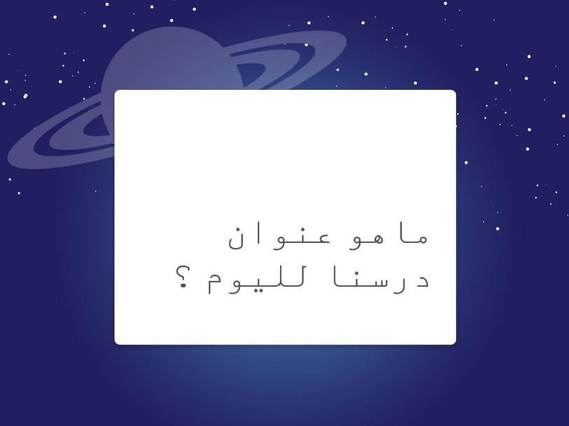 المجموعه الشمسيه by Shahad Hussain Al Moghamsi