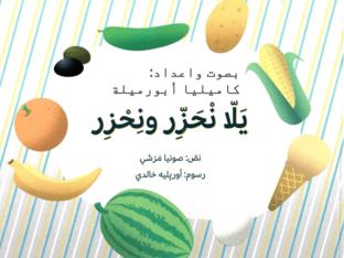 الفواكة والخضار by Kameelia Abu Rmela