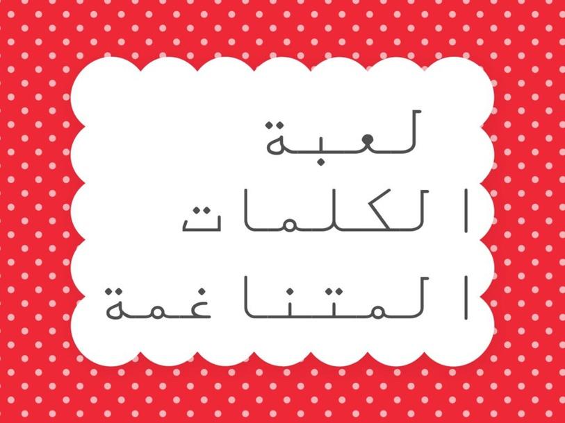 كلمات متناغمة by אל לינא