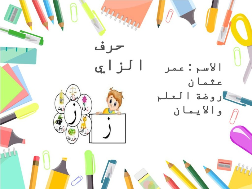 حرف الزاي by Ola Ali
