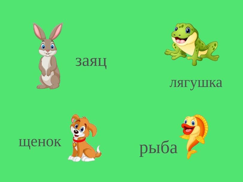 Названия животных by Мария Смирнова