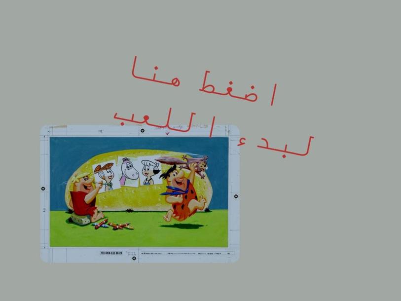 التكهرب بالدلك by Wafa Salahat