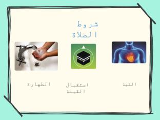شروط الصلاة by Sara alattas