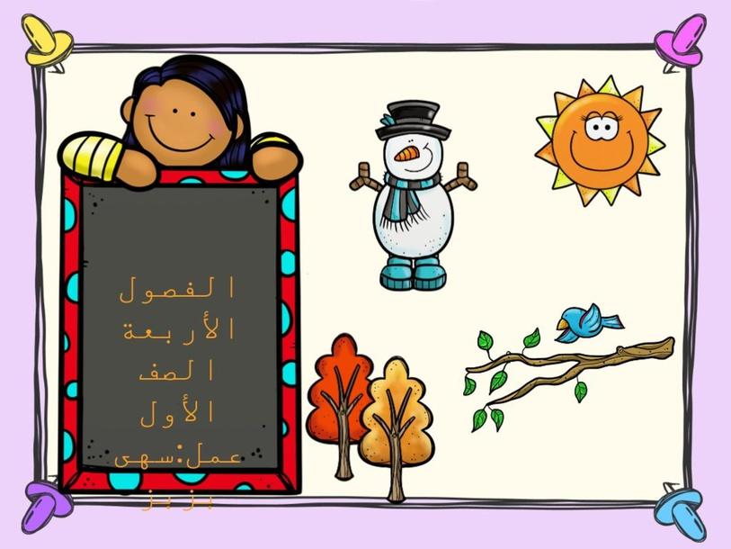 (الفصول الأربعة) by Suha Alabed